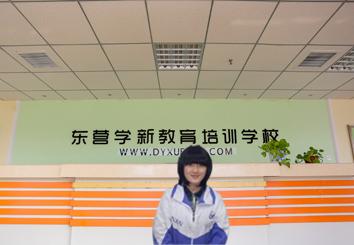 东营家教初二的学生陈子琪